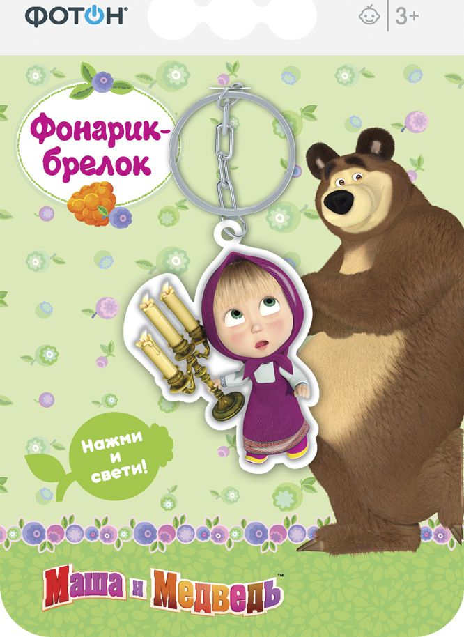 Фотон Фонарик-брелок Маша и Медведь Маша с канделябром батарейки фотон