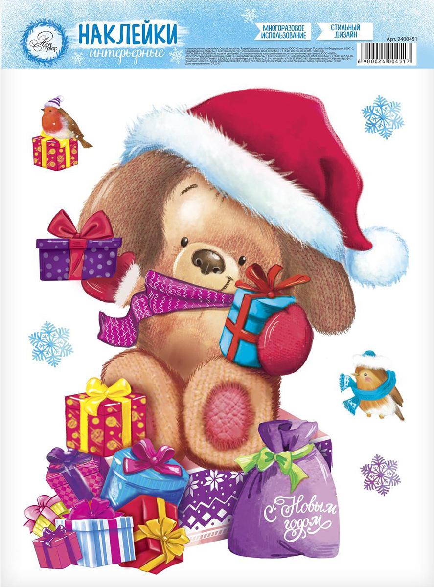 Украшение новогоднее оконное Арт Узор Любимый праздник, 21 х 29,7 см2400451Наклейки Арт Узор - креативный и недорогой способ украсить интерьер дома к Новому году. Декор наполнит комнату радостным и веселым настроением и создаст волшебную атмосферу праздника. Наклейки отлично ложатся на любую поверхность: стекло, бумагу, пластик, дерево, обои, металл. Не оставляют следов при снятии. Наклейки просты и удобны в использовании: - Обезжирьте поверхность предмета, на который будет крепиться наклейка. - Отделите картинку от прозрачной основы. Вы можете наносить их в любом порядке. - Наложите изображение на предмет и плотно прижмите. - Наслаждайтесь великолепным результатом!