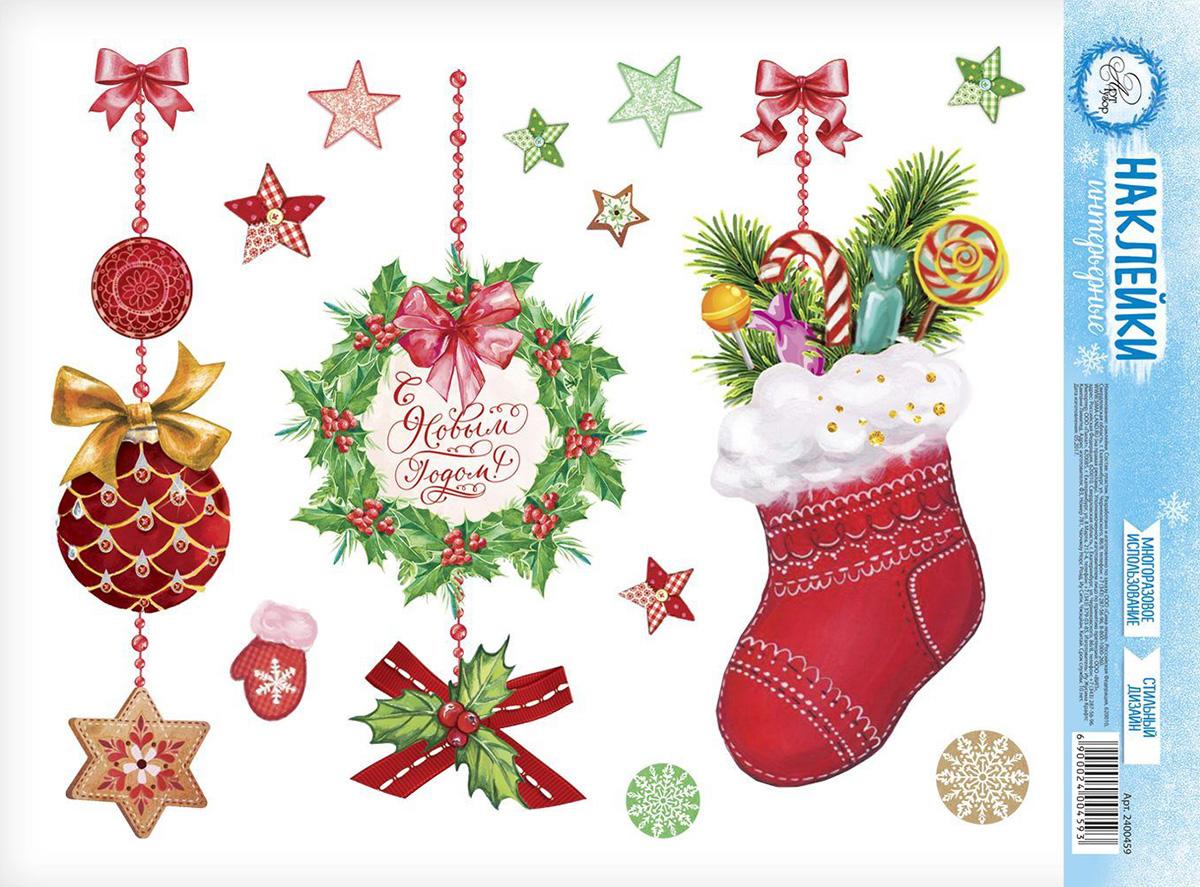 Украшение новогоднее оконное Арт Узор Новогодние игрушки, 21 х 29,7 см2400459Наклейки Арт Узор - креативный и недорогой способ украсить интерьер дома к Новому году. Декор наполнит комнату радостным и веселым настроением и создаст волшебную атмосферу праздника. Наклейки отлично ложатся на любую поверхность: стекло, бумагу, пластик, дерево, обои, металл. Не оставляют следов при снятии. Наклейки просты и удобны в использовании: - Обезжирьте поверхность предмета, на который будет крепиться наклейка. - Отделите картинку от прозрачной основы. Вы можете наносить их в любом порядке. - Наложите изображение на предмет и плотно прижмите. - Наслаждайтесь великолепным результатом!