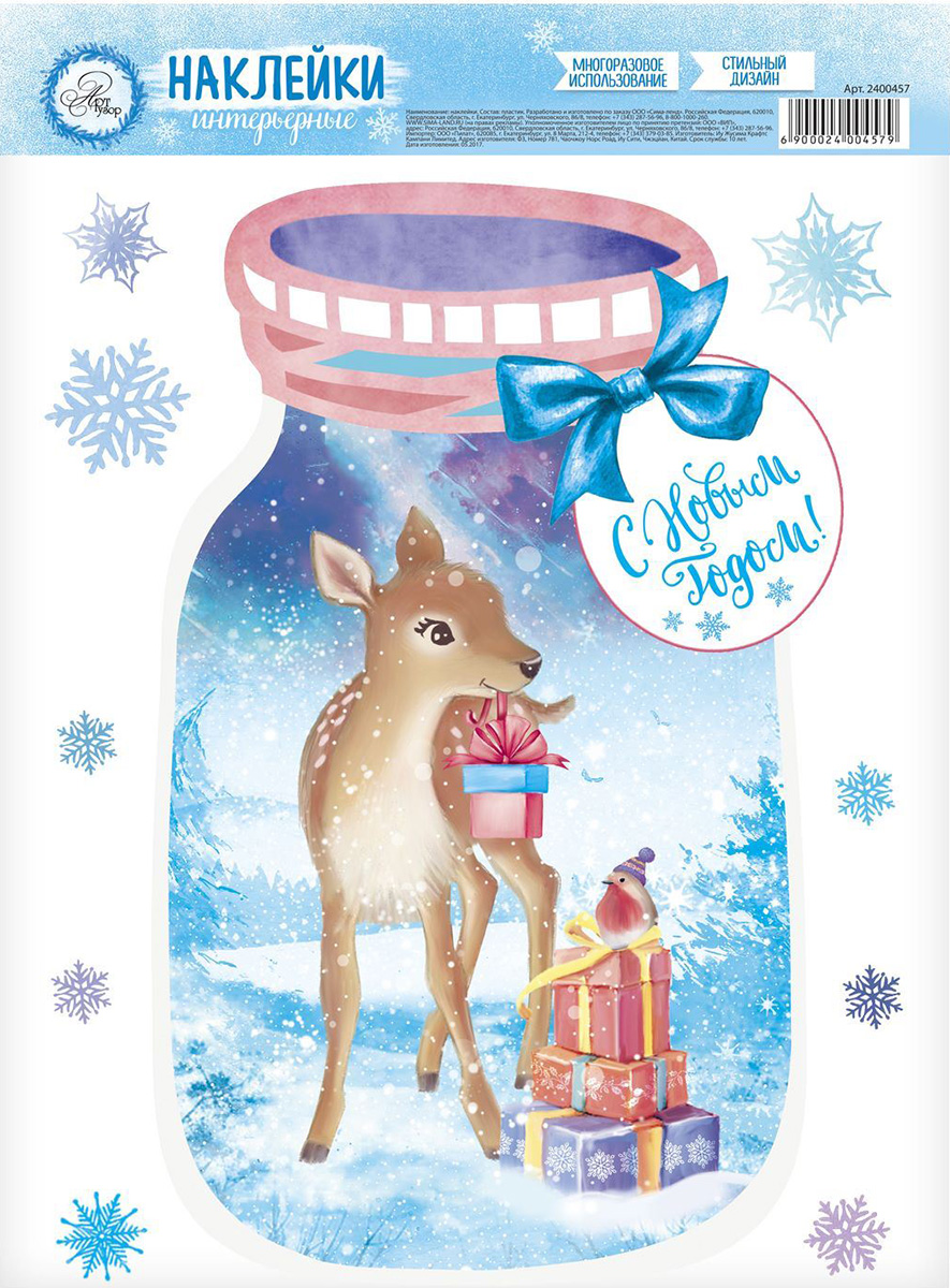 Украшение новогоднее оконное Арт Узор Новогодняя сказка, 21 х 29,7 см2400457Наклейки Арт Узор - креативный и недорогой способ украсить интерьер дома к Новому году. Декор наполнит комнату радостным и веселым настроением и создаст волшебную атмосферу праздника. Наклейки отлично ложатся на любую поверхность: стекло, бумагу, пластик, дерево, обои, металл. Не оставляют следов при снятии. Наклейки просты и удобны в использовании: - Обезжирьте поверхность предмета, на который будет крепиться наклейка. - Отделите картинку от прозрачной основы. Вы можете наносить их в любом порядке. - Наложите изображение на предмет и плотно прижмите. - Наслаждайтесь великолепным результатом!