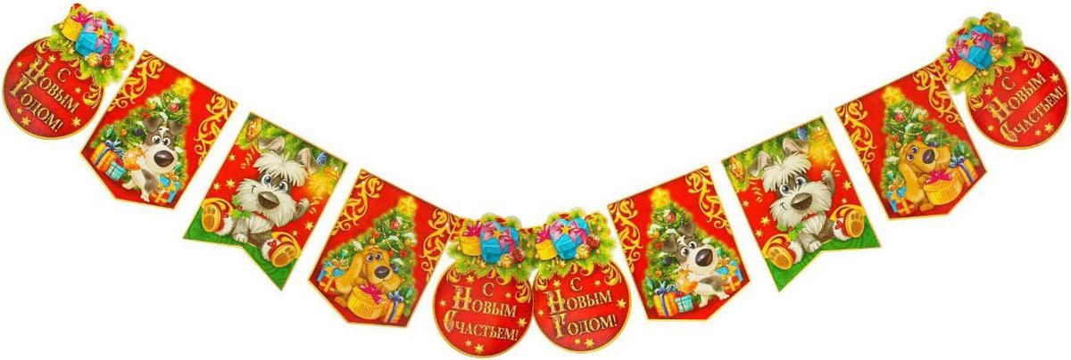 Гирлянда-вымпел С Новым годом! Щенята, длина 165 см2199825Оформление — важная часть любого торжества, особенно Нового года. Яркие украшения для интерьера создадут особую атмосферу в вашем доме и подарят радость. Красочная гирлянда придется по душе каждому. Подвесьте ее в комнате, и праздничное настроение не заставит себя ждать. Изделие состоит из 10 картонных флажков.