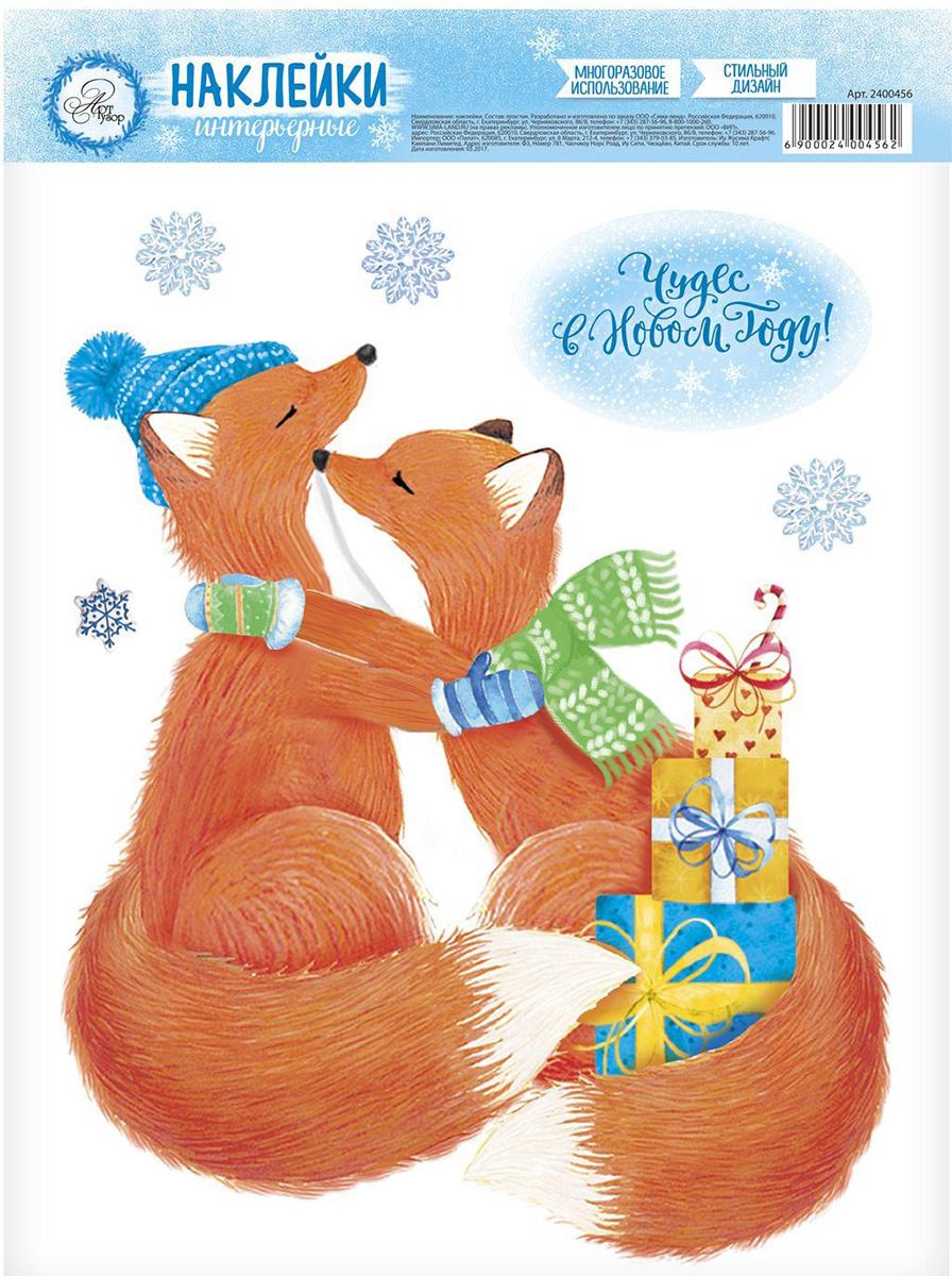 Украшение новогоднее оконное Арт Узор Чудес в Новом Году, 21 х 29,7 см2400456Наклейки Арт Узор - креативный и недорогой способ украсить интерьер дома к Новому году. Декор наполнит комнату радостным и веселым настроением и создаст волшебную атмосферу праздника. Наклейки отлично ложатся на любую поверхность: стекло, бумагу, пластик, дерево, обои, металл. Не оставляют следов при снятии. Наклейки просты и удобны в использовании: - Обезжирьте поверхность предмета, на который будет крепиться наклейка. - Отделите картинку от прозрачной основы. Вы можете наносить их в любом порядке. - Наложите изображение на предмет и плотно прижмите. - Наслаждайтесь великолепным результатом!