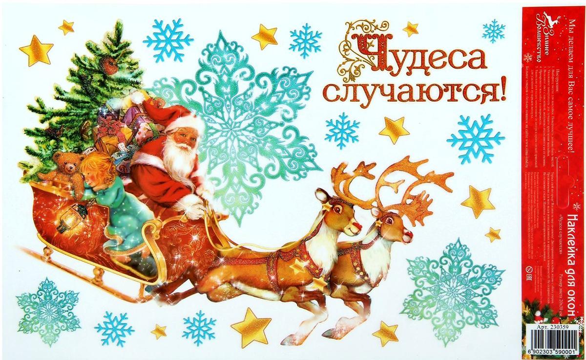 Украшение новогоднее оконное Арт Узор Чудеса случаются, 20 х 31,5 см230359Наклейки Арт Узор - креативный и недорогой способ украсить интерьер дома к Новому году. Декор наполнит комнату радостным и веселым настроением и создаст волшебную атмосферу праздника. Наклейки отлично ложатся на любую поверхность: стекло, бумагу, пластик, дерево, обои, металл. Не оставляют следов при снятии. Наклейки просты и удобны в использовании: - Обезжирьте поверхность предмета, на который будет крепиться наклейка. - Отделите картинку от прозрачной основы. Вы можете наносить их в любом порядке. - Наложите изображение на предмет и плотно прижмите. - Наслаждайтесь великолепным результатом!