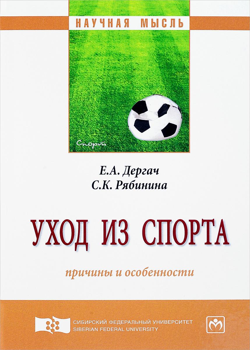 Уход из спорта. Причины и особенности. Е. А. Дергач, С. К. Рябинина