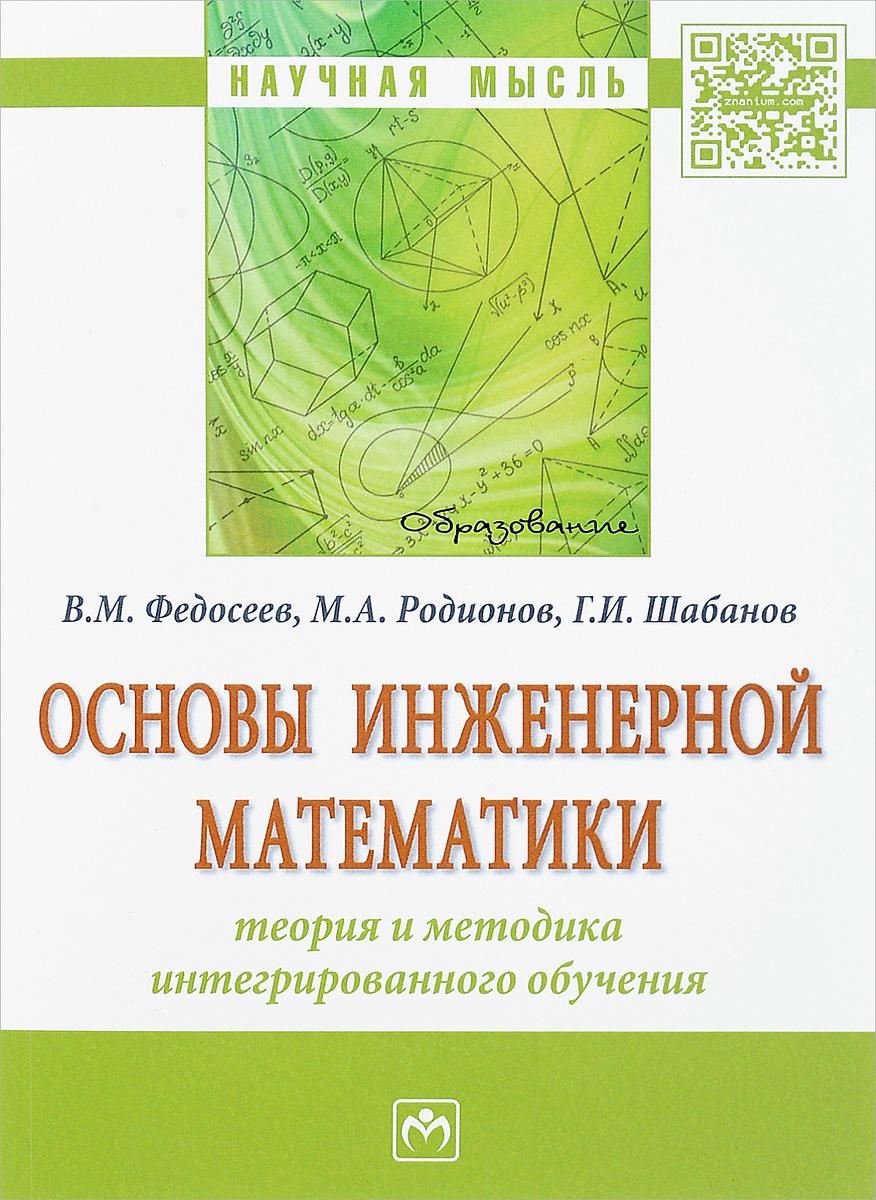 Основы инженерной математики. Теория и методика интегрированного обучения