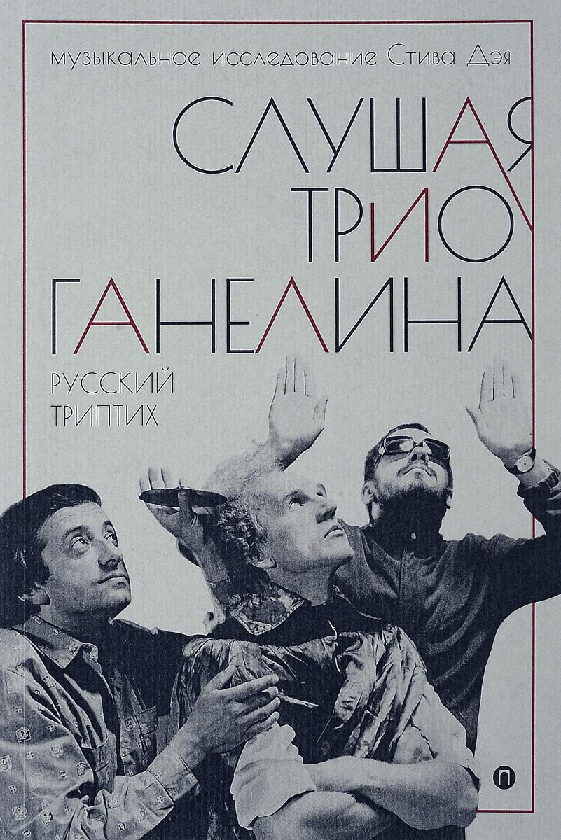 Слушая музыку трио Ганелина. Русский триптих