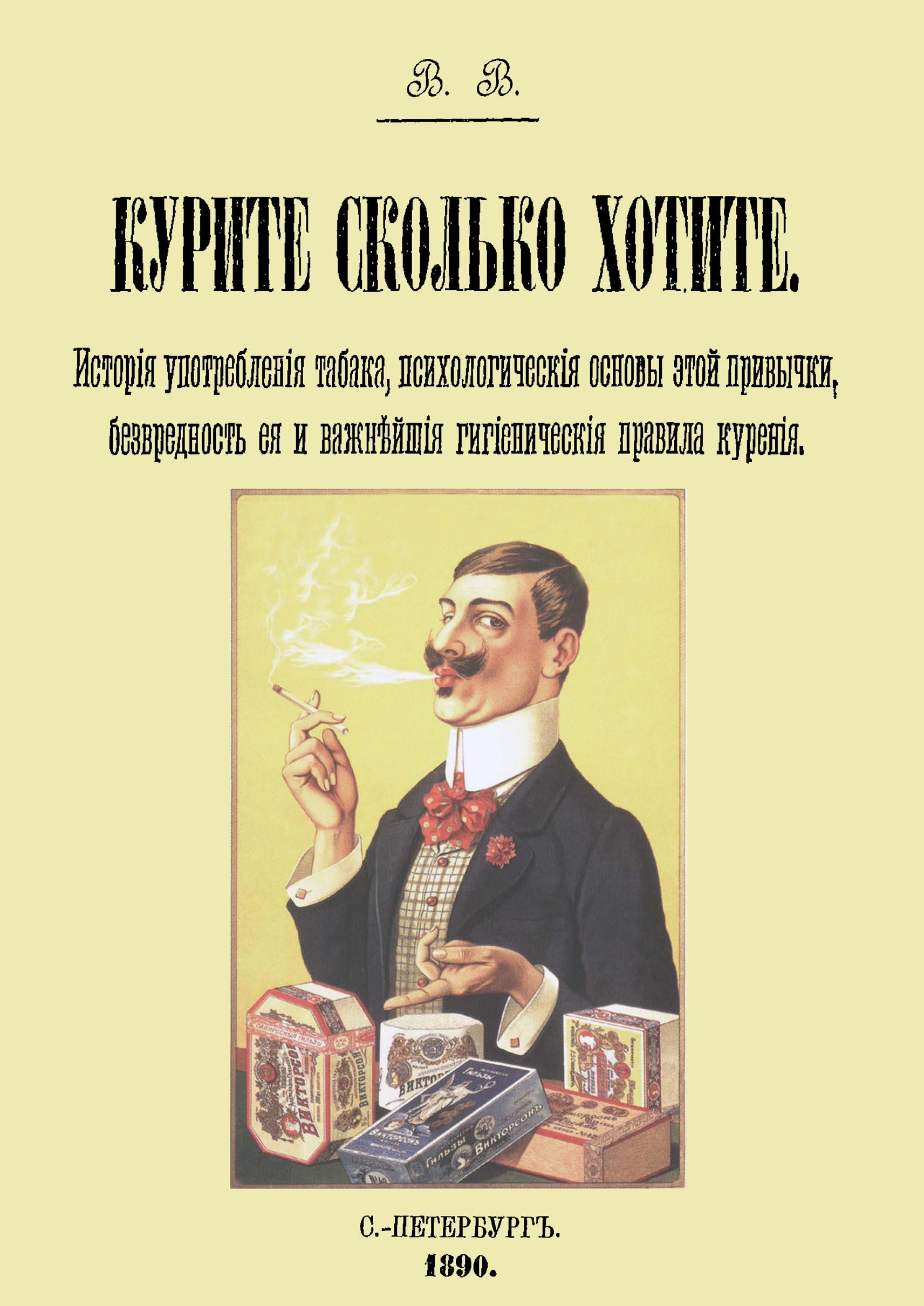 В. В. Курите сколько хотите