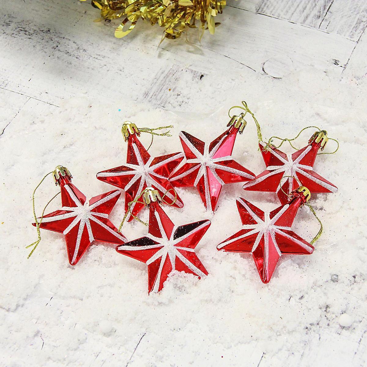 Набор новогодних подвесных украшений Звезда, диаметр 6 см, 6 шт2178119Набор новогодних подвесных украшений отлично подойдет для декорации вашего дома и новогодней ели. С помощью специальной петельки украшение можно повесить в любом понравившемся вам месте. Но, конечно, удачнее всего оно будет смотреться на праздничной елке.Елочная игрушка - символ Нового года. Она несет в себе волшебство и красоту праздника. Такое украшение создаст в вашем доме атмосферу праздника, веселья и радости.