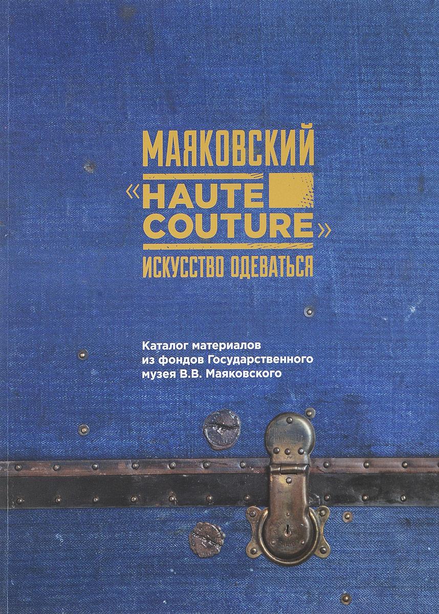 Маяковский haute couture. Искусство одеваться. Каталог