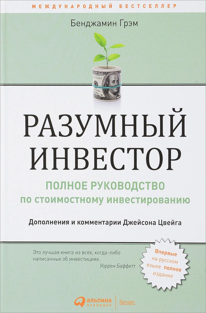 Скачать книгу инвестирование для чайников