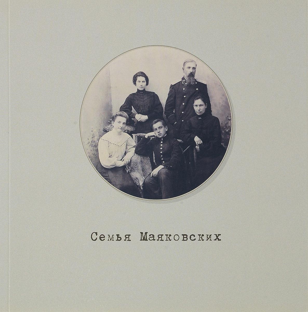 Семья Маяковских. Мемориальный фонд. Каталог выставки