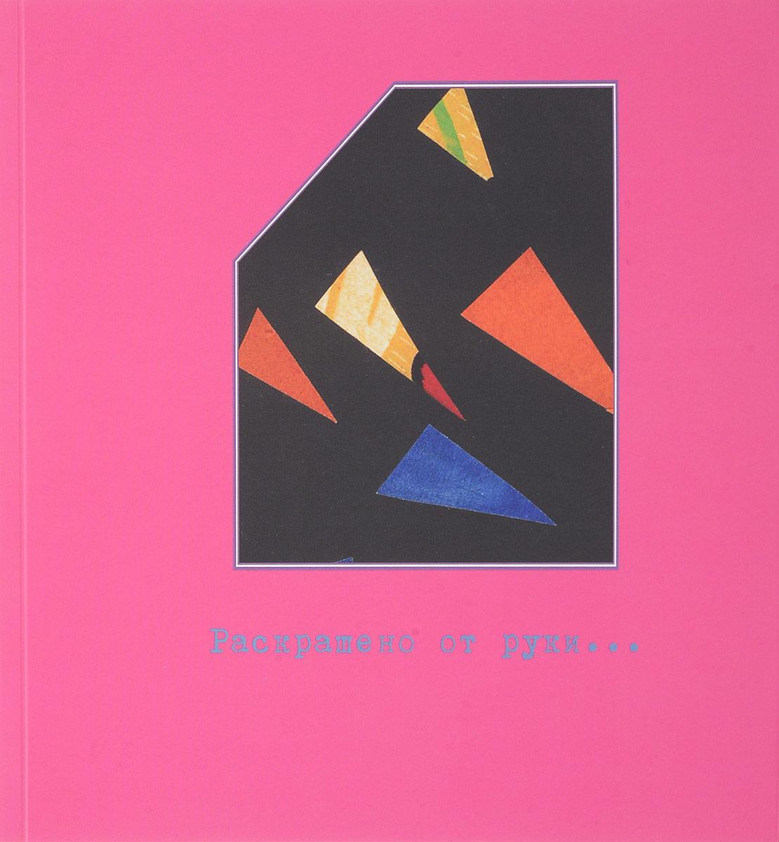 Раскрашено от руки... Фонд редкой книги. Каталог выставки каталог учебной литературы