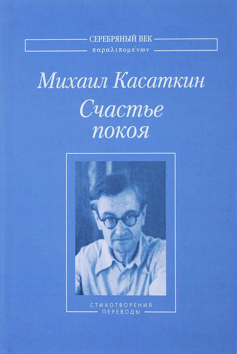 Михаил Касаткин Счастье покоя михаил касаткин счастье покоя