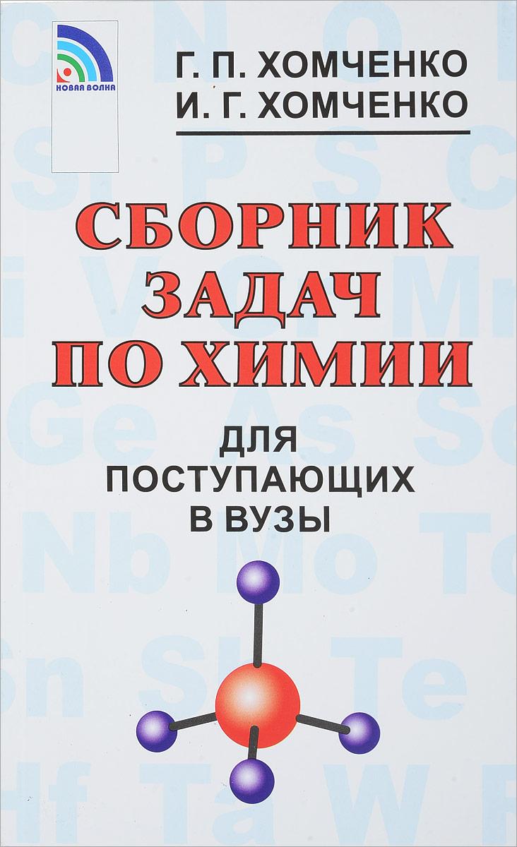 Г. П. Хомченко, И. Г. Хомченко Сборник задач по химии для поступающих в ВУЗы г л билич е ю зигалова биология для поступающих в вузы