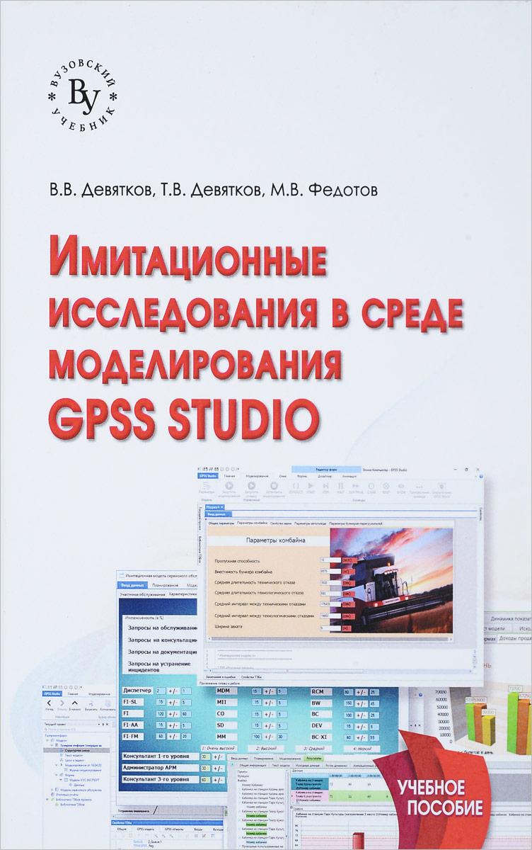 цена на В. В. Девятов, Т. В. Девятов, М. В. Федотов Имитационные исследования в среде моделирования GPSS STUDIO. Учебное пособие