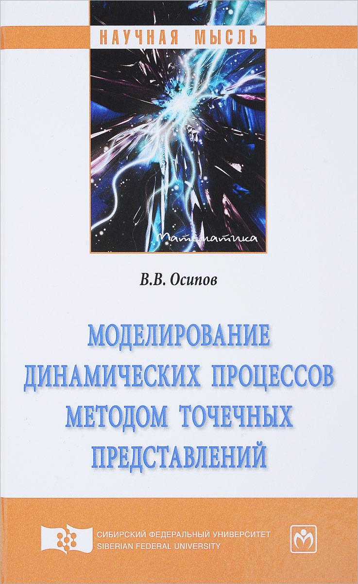 В. В. Осипов Моделирование динамических процессов методом точечных представлений