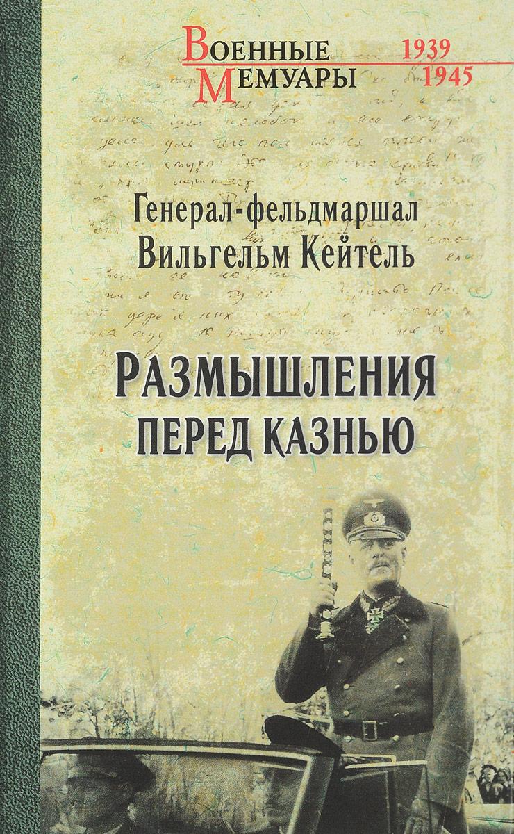Вильгельм Кейтель Размышления перед казнью валентин рунов удар по украине вермахт против красной армии