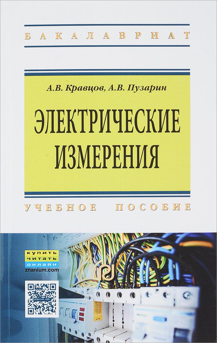 Электрические измерения. Учебное пособие