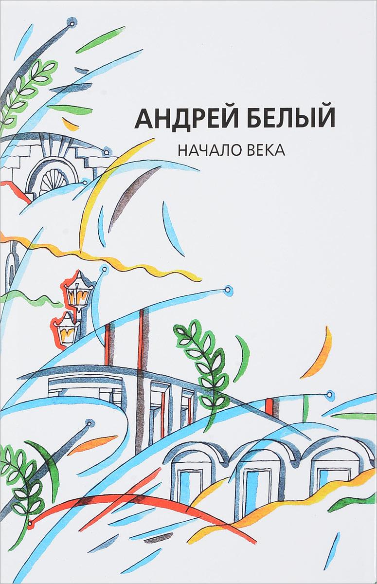 Андрей Белый. Собрание сочинений. Начало века. Воспоминания