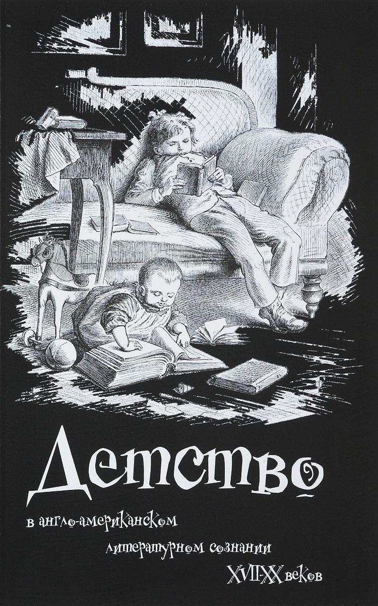 Детство в англо-американском литературном сознании XVII-XX веков детство лидера