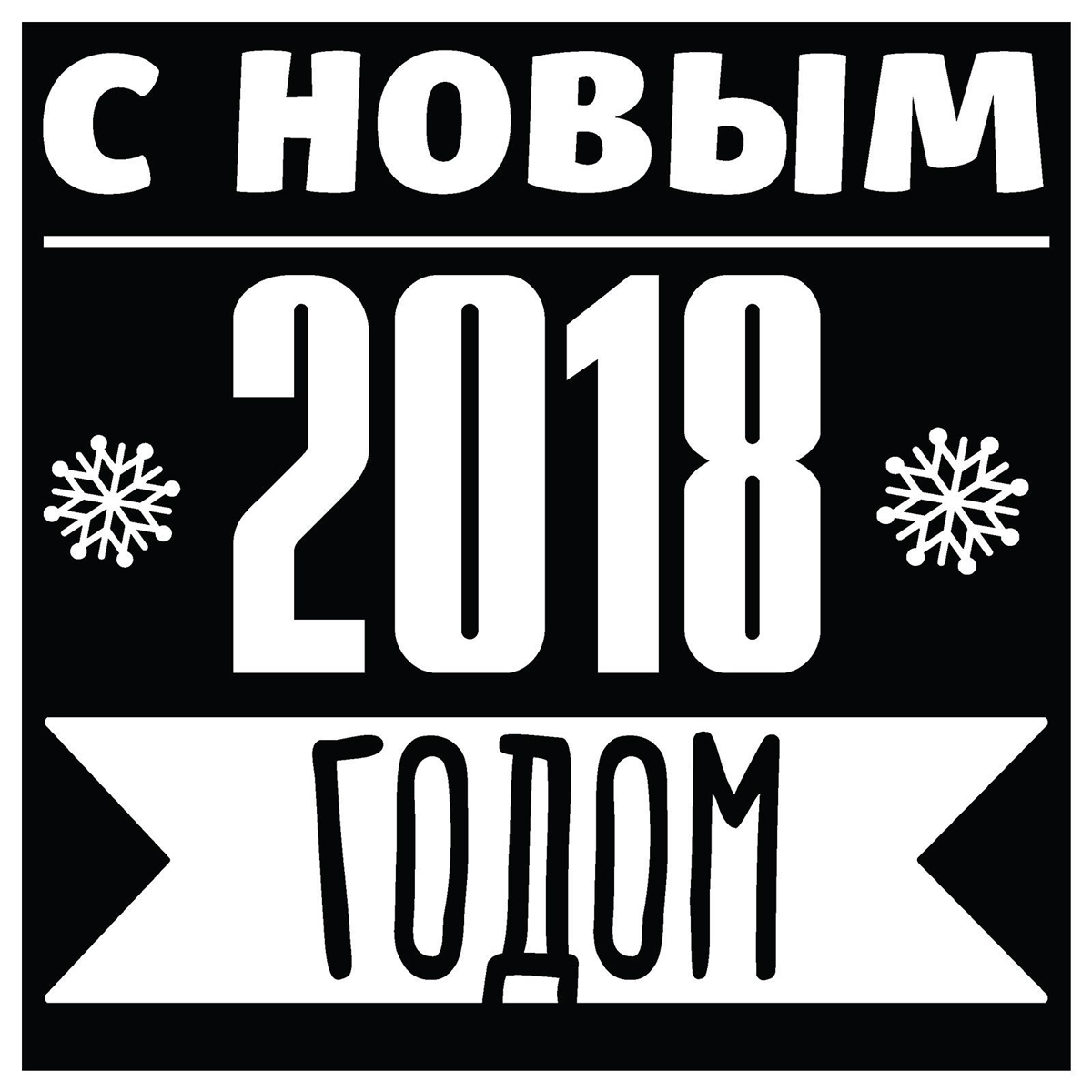 Наклейка на автомобиль  С Новым 2018 годом , 20 х 20 см -  Наклейки