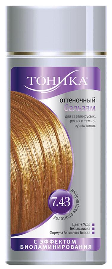 Тоника Оттеночный бальзам с эффектом биоламинирования 7.43 Золотисто-каштановый, 150 мл17613Цвет здоровых волос Вам подарит серия оттеночных бальзамов Тоника. Экстракт белого льнаукрепляет структуру, насыщает витаминами и делает волосы послушными и шелковистыми,придавая им не только цвет, а также блеск и защиту. Здоровые блестящие волосы притягиваютвзгляд, позволяют женщине чувствовать себя уверенно, создают хорошее настроение. НоваяТоника поможет вашим волосам выглядеть сногсшибательно! Новый оттенок волос создастнеповторимый образ, таинственный и манящий! Подходит для русых, темно-русых и черных волосНе содержит спирт, аммиак и перекись водородаПитает и защищает волосОбразует тончайшую пленку, что позволяет удерживать полезные вещества внутри волосаПридает объем и блеск волосам. Уважаемые клиенты! Обращаем ваше внимание на то, что упаковка может иметь несколько видовдизайна.Поставка осуществляется в зависимости от наличия на складе.