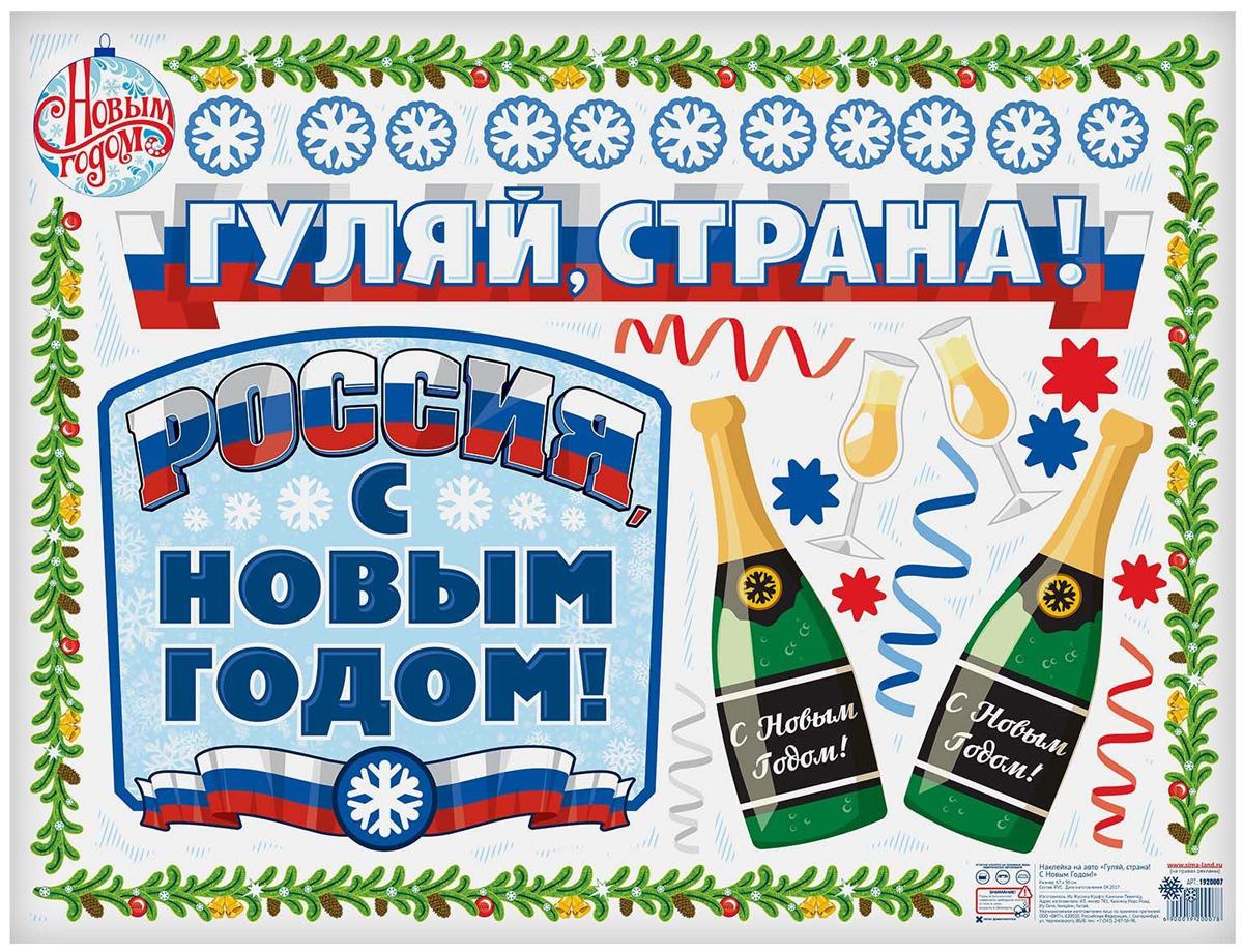Наклейка на автомобиль  Гуляй страна, С Новым Годом , 67 х 50 см -  Наклейки
