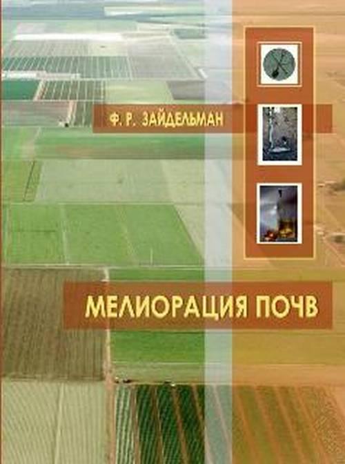 Ф. Р. Зайдельман Мелиорация почв. Учебник