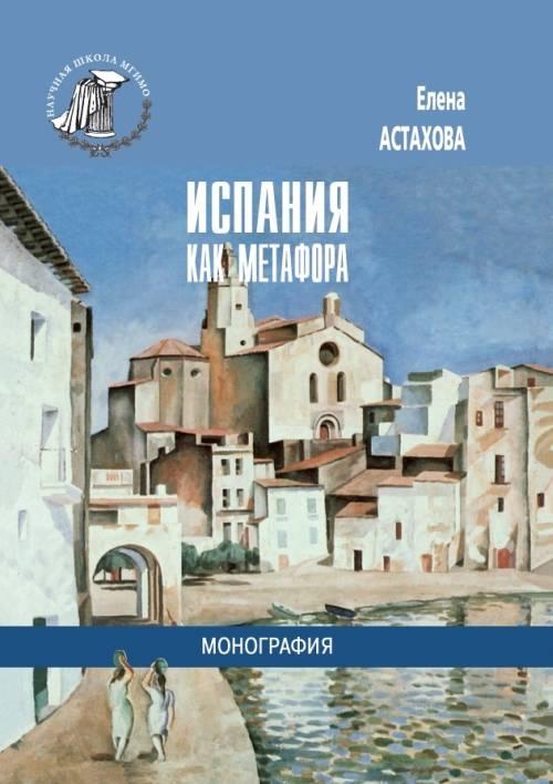 Е. В. Астахова Испания как метафора. Монография