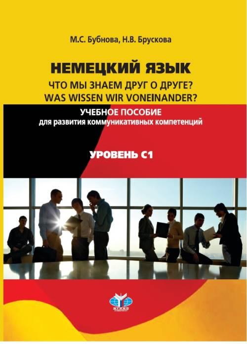 Немецкий язык. Что мы знаем друг о друге? Was wissen wir voneinander? Учебное пособие для развития коммуникативных компетенций. Уровень С1