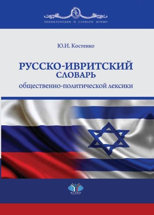 Русско-ивритский словарь общественно-политической лексики