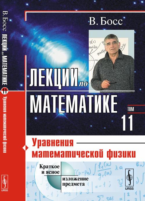 Лекции по математике. Уравнения математической физики