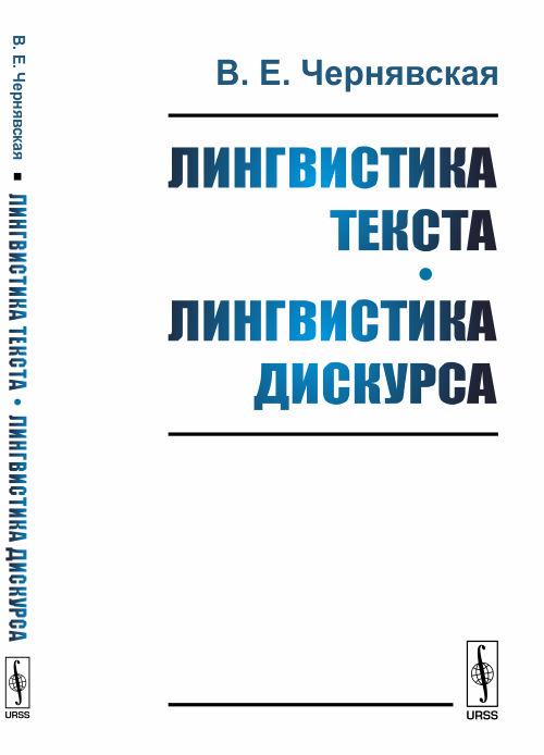 В. Е. Чернявская Лингвистика текста. Лингвистика дискурса. Учебное пособие