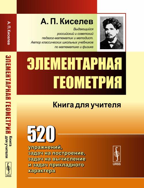 А. П. Киселев Элементарная геометрия. Книга для учителя элементарная геометрия книга для учителя