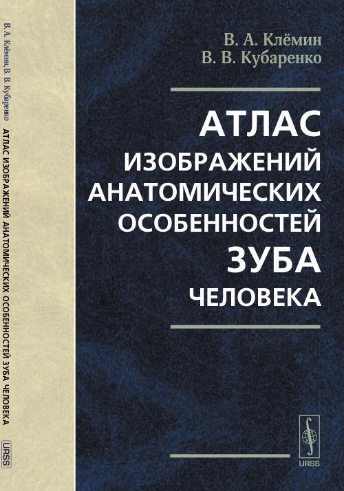 В. А. Клёмин,В. В. Кубаренко Атлас изображений анатомических особенностей зуба человека