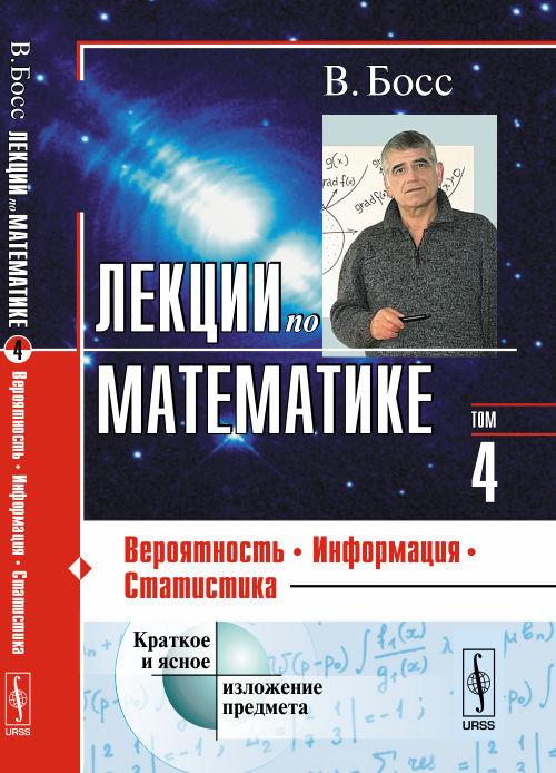 Лекции по математике. Вероятность, информация, статистика
