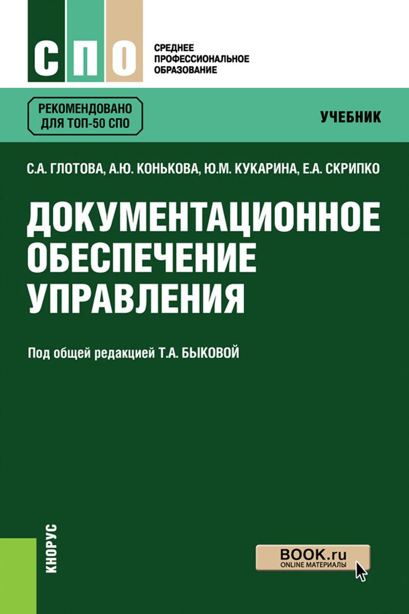 Быкова Т. А. под ред. и др. Документационное обеспечение управления t a i pod dock t a usb
