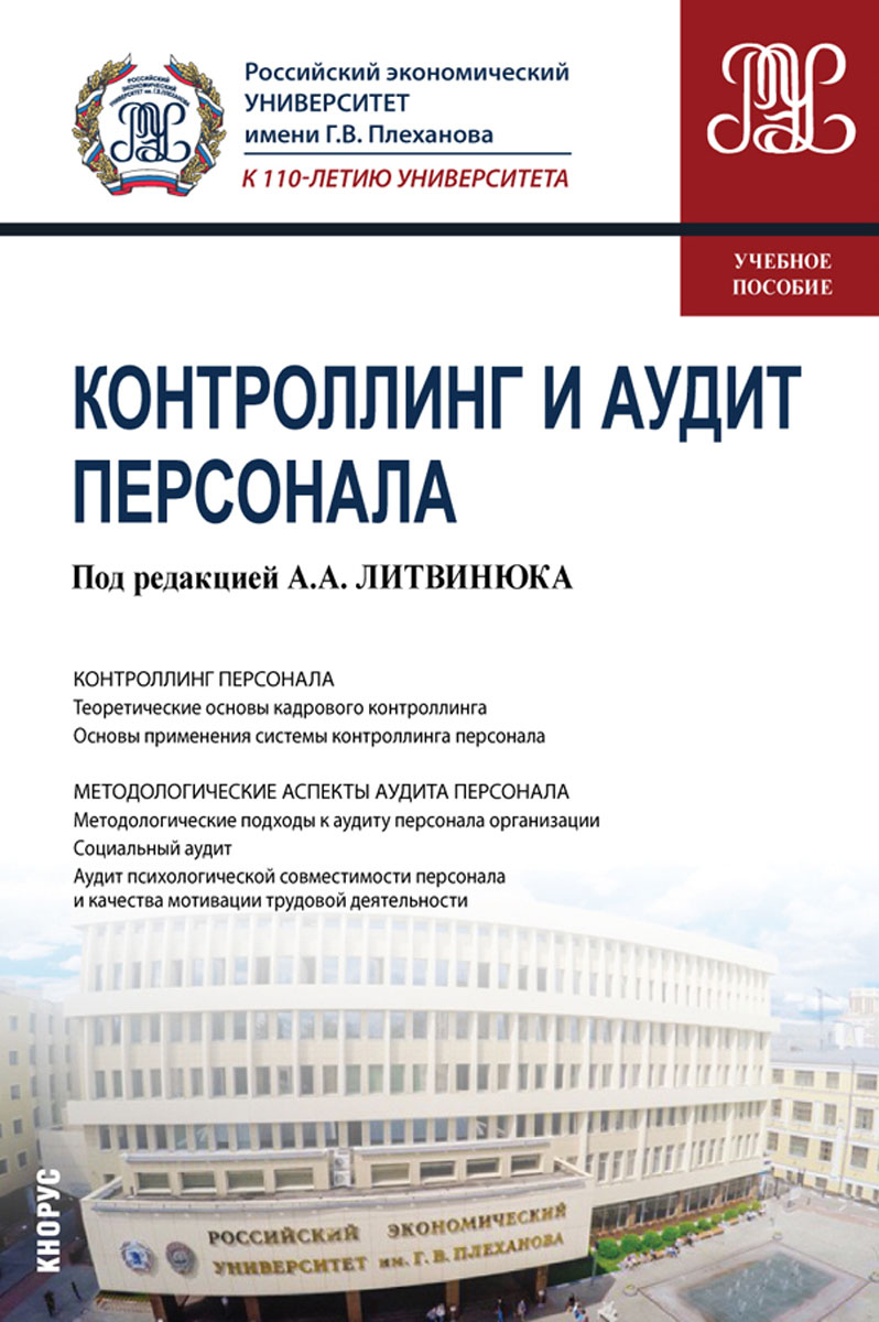 Литвинюк А.А. под ред. и др. Контроллинг и аудит персонала аудит учебник
