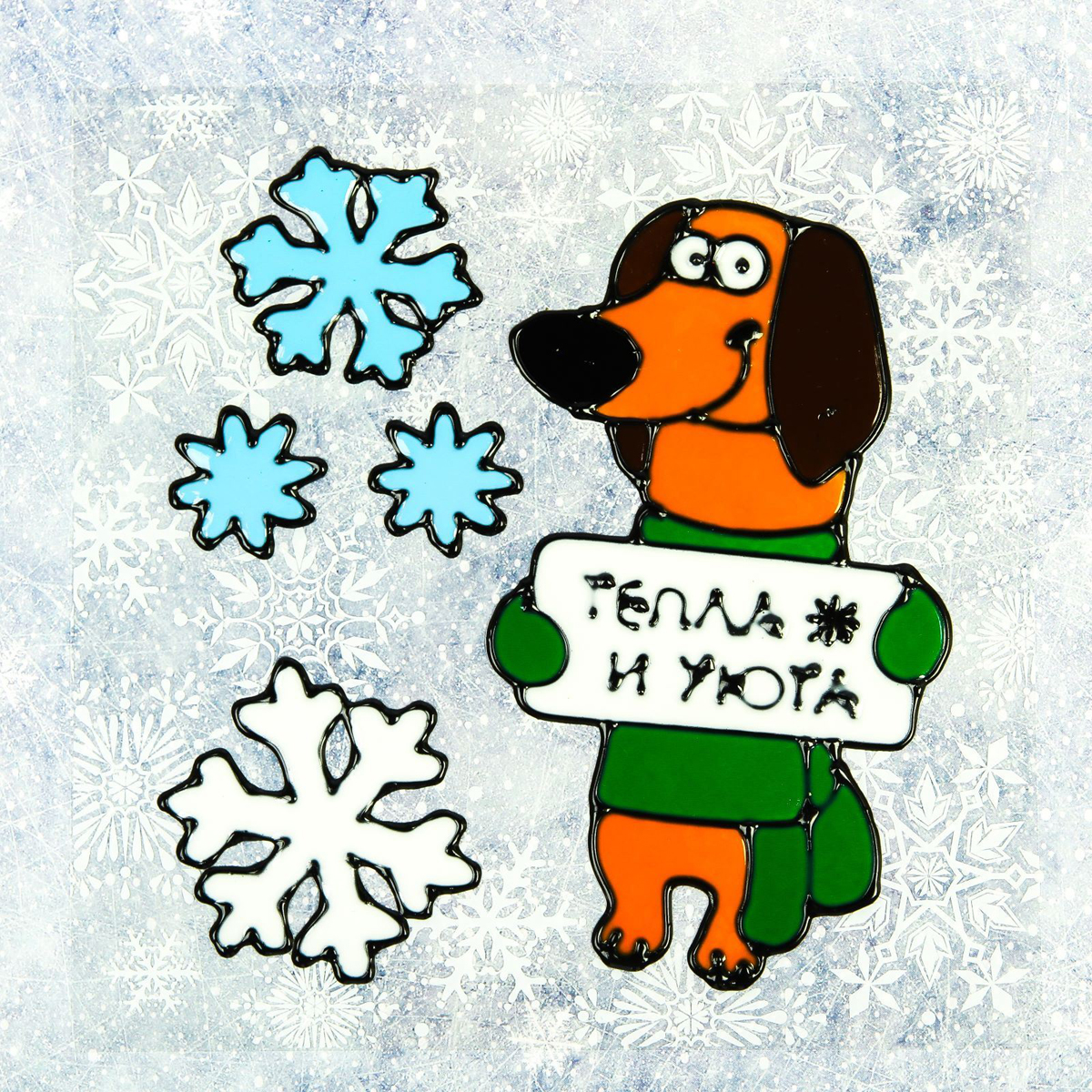 """Новогоднее оконное украшение """"Тепла и уюта"""" поможет украсить дом к предстоящим праздникам. Яркая наклейка крепится к гладкой поверхности стекла посредством статического эффекта. С помощью такого украшения вы сможете оживить интерьер по своему вкусу. Новогодние украшения всегда несут в себе волшебство и красоту праздника. Создайте в своем доме атмосферу тепла, веселья и радости, украшая его всей семьей."""