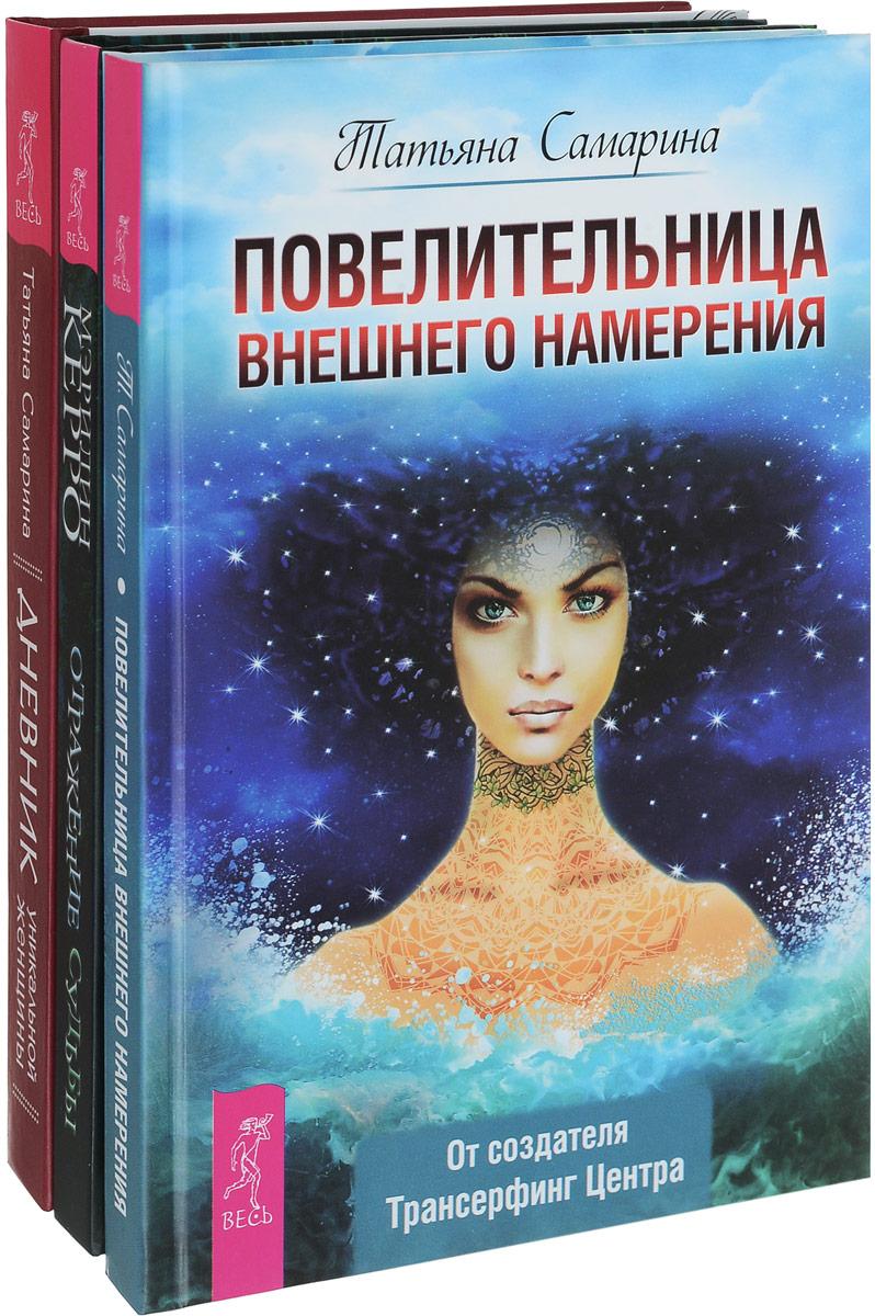 Татьяна Самарина, Мэрилин Керро Дневник уникальной женщины. Отражение судьбы. Повелительница внешнего мира (комплект из 3 книг)