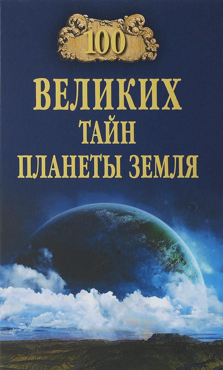А. С. Бернацкий 100 великих тайн планеты Земля ISBN: 978-5-4444-6303-1