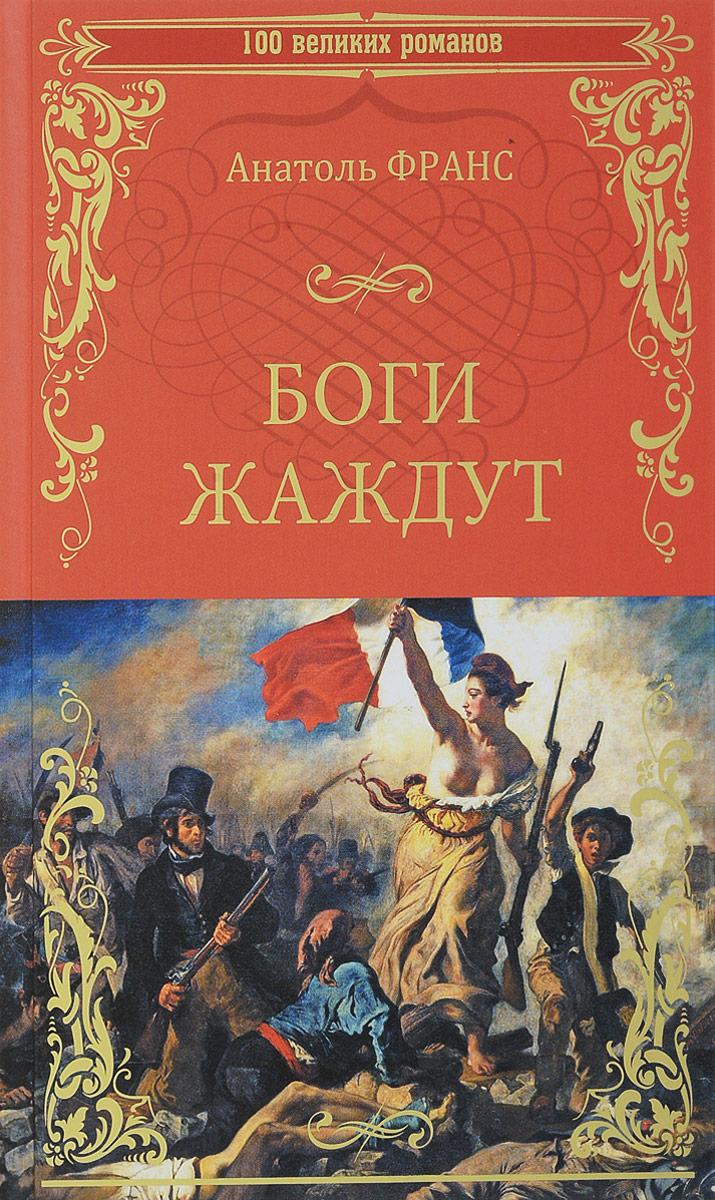 Анатоль Франс Боги жаждут анатоль франс восстание ангелов