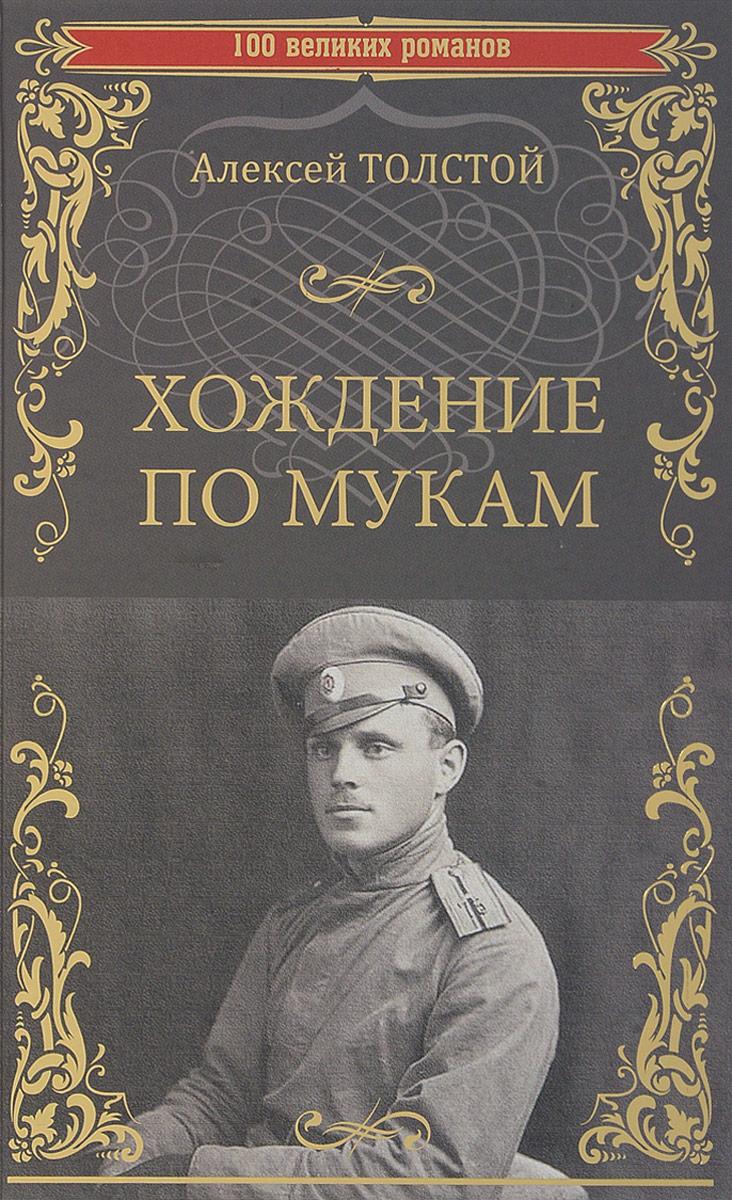 Алексей Толстой Хождение по мукам а а вербицкий испытания на прочность фантастический роман