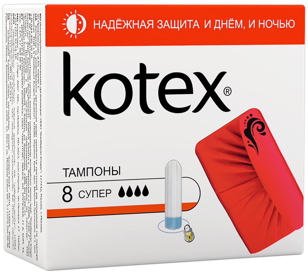 Kotex Тампоны Super, 8 шт26061322Тампоны Kotex UltraSorb. Super выполнены из высококачественных волокон вискозы (трилобальные волокна). Это позволяет им обеспечивать надежную защиту от протеканий, но при этом быть меньше по размеру и легко принимать анатомическую форму, что более комфортно при использовании. Голубая зона UltraSorb из специальных волокон в основании тампона, надежно удерживает влагу и защищает от протеканий. Усовершенствованное верхнее покрытие Silky Cover (шелковистое покрытие) обеспечивает максимальный комфорт при введении. Шелковый прочный вытяжной шнурок. Характеристики:Количество тампонов: 8 шт. Размер упаковки тампонов: 5,7 см х 3 см х 5,3 см. Артикул: 1353740. Производитель: Чехия. Товар сертифицирован.