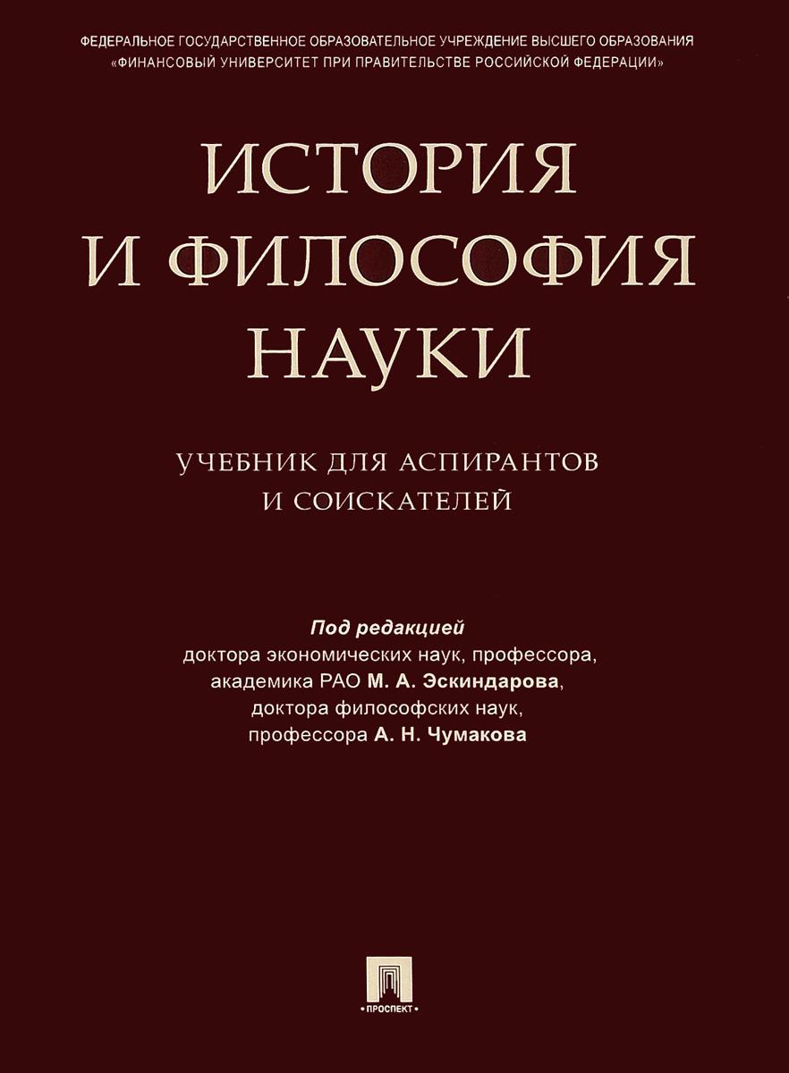 История и философия науки. Учебник е а гусева в е леонов философия и история науки учебник