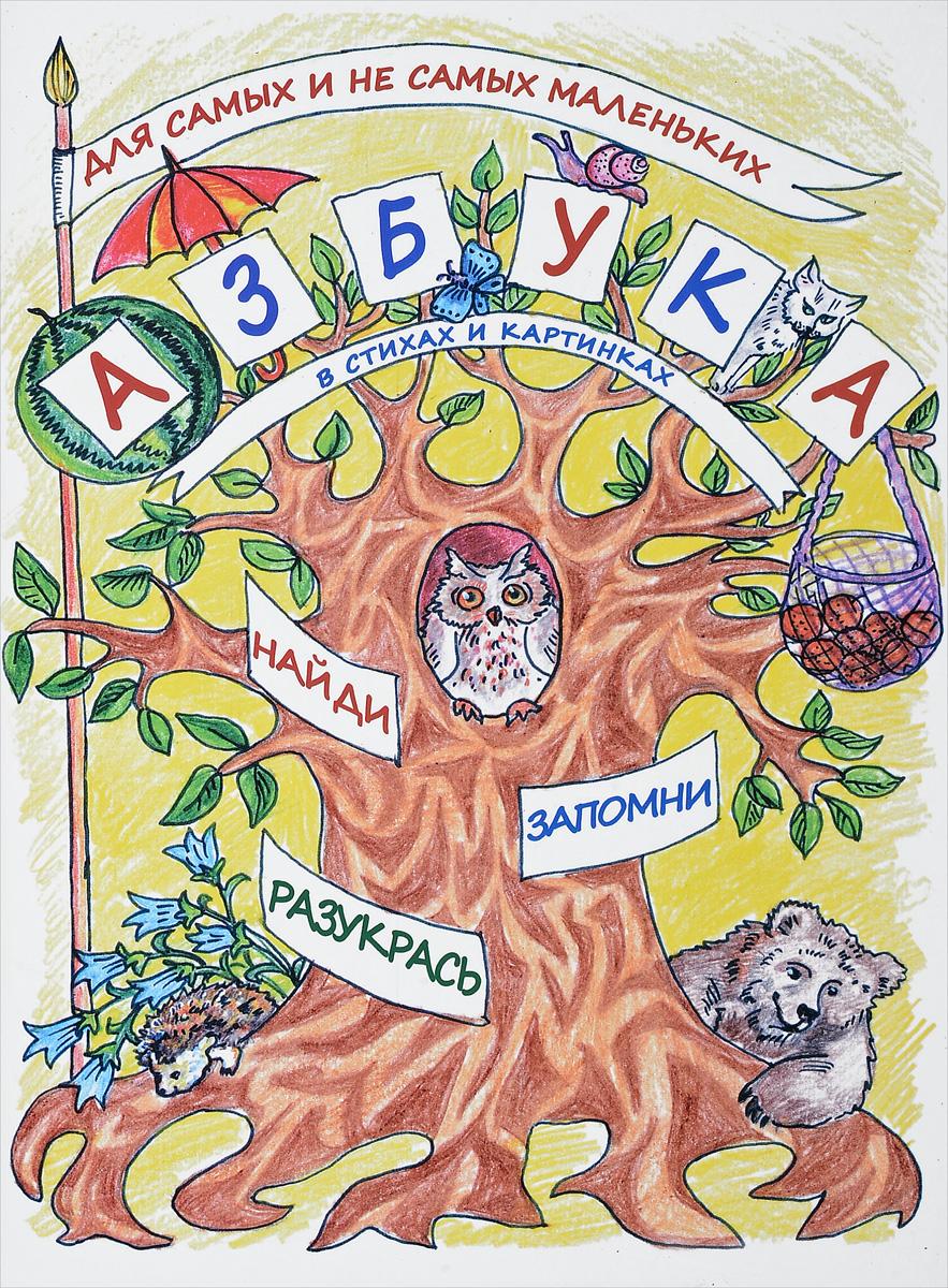 Лариса Смирнова Азбука в стихах и картинках: найди, запомни, разукрась. Для самых и не самых маленьких азбука петербурга в стихах и картинках