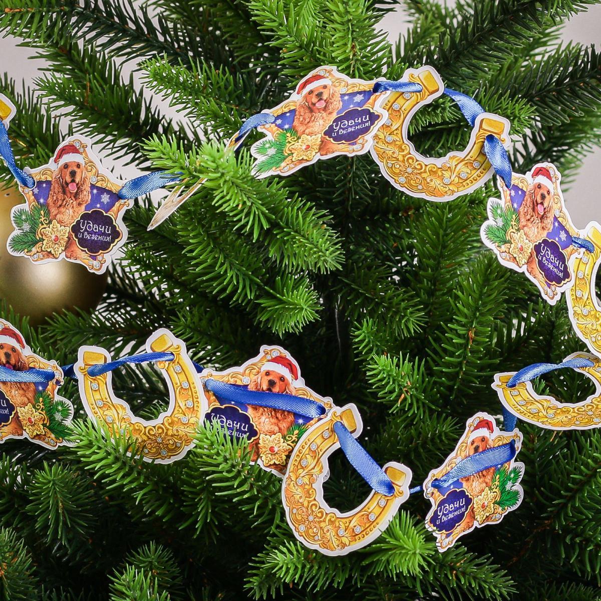 Гирлянда Удачи и везения, 8,5 х 8 см, длина 2 м2268898Оформление — важная часть любого торжества, особенно Нового года. Яркие украшения для интерьера создадут особую атмосферу в вашем доме и подарят радость. Гирлянда придется по душе каждому. Подвесьте ее в комнате, и праздничное настроение не заставит себя ждать.