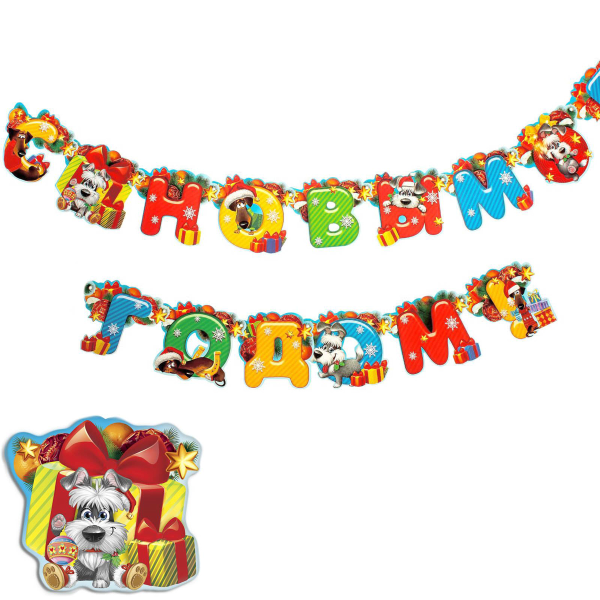 Гирлянда С Новым годом! Собаки, на люверсах, длина 175 см1481927Невозможно представить нашу жизнь без праздников! Мы всегда ждем их и предвкушаем, обдумываем, как проведем памятный день, тщательно выбираем подарки и аксессуары, ведь именно они создают и поддерживают торжественный настрой. Это отличный выбор, который привнесет атмосферу праздника в ваш дом!