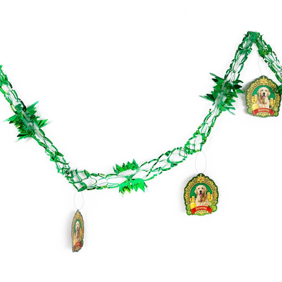 Гирлянда Богатства, с подвесками, длина 2,2 м жен ожерелья с подвесками мода этнический перо черный цвет радуги темно зеленый 70cm ожерелье назначение праздники для улицы