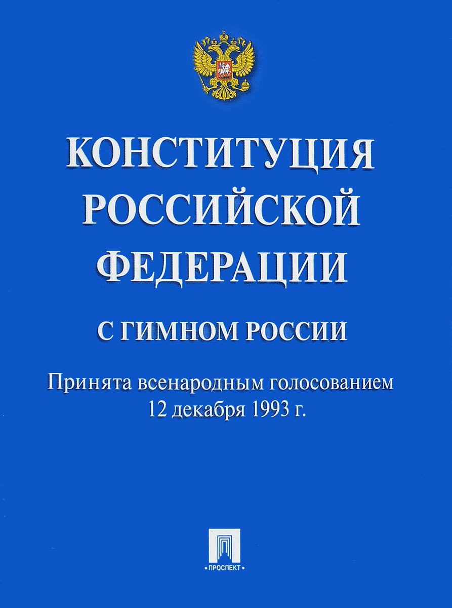 Конституция Российской Федерации (с гимном России) лепс 16 июля 2014 купить билеты без наценки
